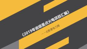《2019年省级重点火电项目汇编》