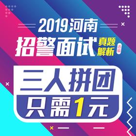 《2019河南招警面试真题解析选编》