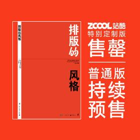 排版的风格(全彩)左佐新书预售 普通版