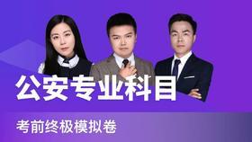 2019春季省考公安专业科目【考前模拟卷】(提供电子版讲义)