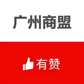 有赞广州商盟线下交流会