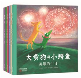 大黄狗与小鳄鱼(全6册)英国幼儿园经典儿童社会交往系列图画书