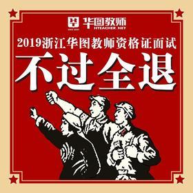 2019浙江省教师资格证面试