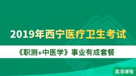 2019年西宁医疗卫生考试《职测+中医学》事业有成套餐