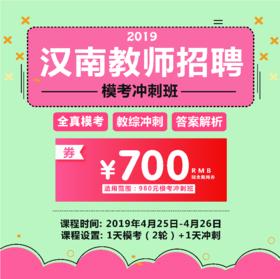 2019汉南教师招聘模考冲刺班700元优惠券