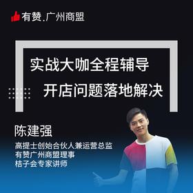 有赞广州商盟实战大咖辅导班