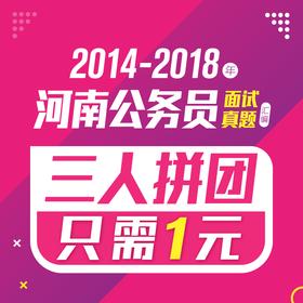 《2014-2018年河南公务员面试真题汇编 》