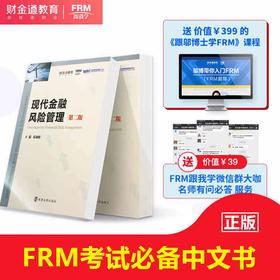 2018《现代金融风险管理》FRM一级二级考试教材资料手册中文书