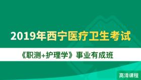 2019年西宁医疗卫生考试《职测+护理学》事业有成班