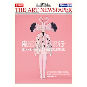《艺术新闻/中文版》2019年4月刊第67期