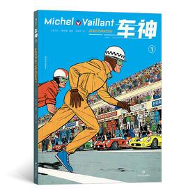 车神1(经典赛车法语漫 影响了一代一级方程式赛车手的漫画 陪伴一代法国少年成长的国民读物 赛车迷画给大家看的作品 忠实再现各大赛事、跑车细节)
