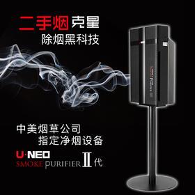 云诺UNEO2代 空气净化器 净烟卫士