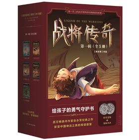 战将传奇(1-5册)(百万畅销书作家张永军经典之作)