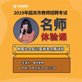 2019年韶关教师招聘教综高频考点精讲