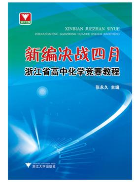 新编决战四月--浙江省高中化学竞赛教程