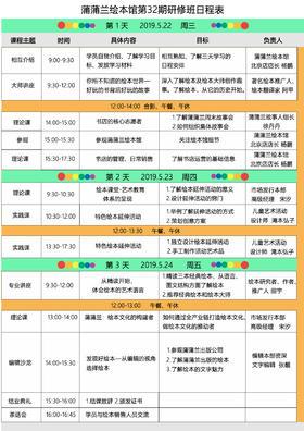 【研修班|北京】北京蒲蒲兰绘本馆第32期研修班——作一颗幸福的种子 ,限额25人,以缴费顺序为准,额满为止