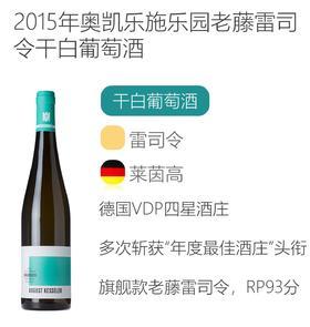 2015年奥凯乐施乐园老藤雷司令干白葡萄酒August Kesseler Alte Reben Schlossberg Riesling 2015