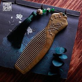 【周广胜】旗袍丨绿檀木梳子丨全国包邮