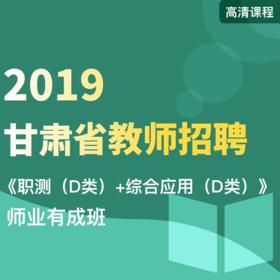 2019年甘肃教师招聘《职测(D类)+综合应用(D类)》师业有成班