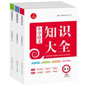 小学知识大全语文数学英语全3册