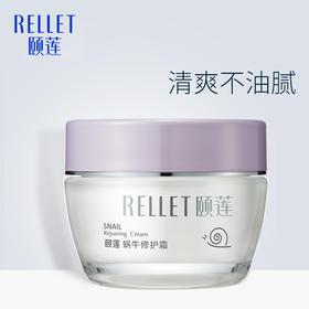 Rellet/颐莲 蜗牛修护霜精华面霜补水保湿舒缓控油修护蜗牛霜