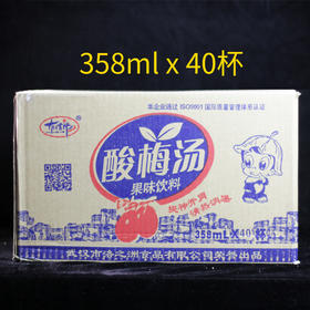 酸梅汤358ml*40杯(40杯,20杯)