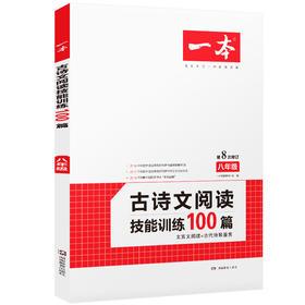 【开心图书】一本八年级古诗文阅读技能训练100篇第8次修订