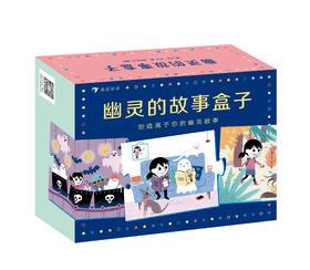 幽灵的故事盒子(培养孩子的创造性思维、逻辑思维、作文能力,幼小衔接必备。将孩子从电子游戏中释放出来,提升孩子游戏力。)