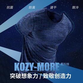 【穿上不会臭的T恤、3秒极速冰感】KOZY-MORE黑科技速干致冷银离子防臭T恤 100次机洗不褪色不变形 男女2019年时尚T