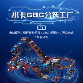 【粉丝专享05】小卡GBC分选工厂T3(GBC升级版),智能分色筛选流水线,1260+颗粒,4个马达,3个传感器