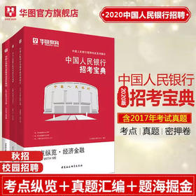 【新版現貨】中國人民銀行備考指導用書(考點縱覽+真題彙編+題海掘金)全套