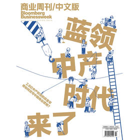 《商业周刊中文版》 2019年4月第7期
