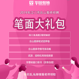 2019江门台山教师招聘笔面直通大礼包