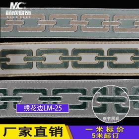 花边/绣花边/LM-25
