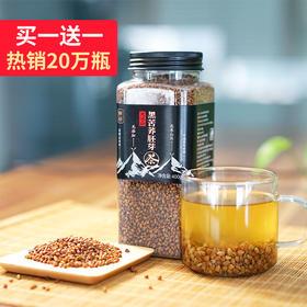 那时花开 大凉山黑苦荞胚芽茶 400g 买一送一 调理三高 整肠通便  专注苦荞30年  全胚芽无添加养生茶