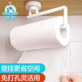 厨房纸巾架免打孔用纸架壁挂吸油纸架收纳架抽纸挂架保鲜膜收纳架