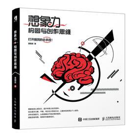 想象力 构图与创作思维——如果你是急需打开脑洞的设计师、热爱表达的插画师、创作爱好者...…这本书将帮你把脑洞变成现实!