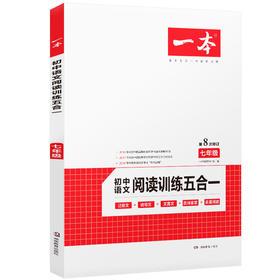 【开心图书】一本七年级语文阅读训练五合一第8次修订
