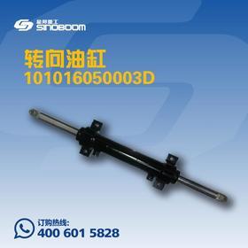 转向油缸 10米/12米剪叉车通用 101016050003D