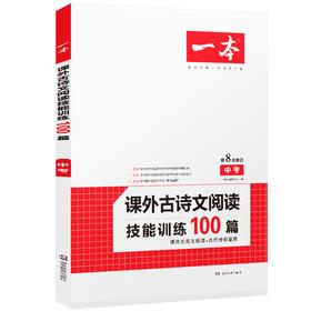 【开心图书】一本中考课外古诗文阅读训练100篇第8次修订