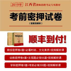 【预售】2019年江西教师招聘考试考前密押卷--5月初顺丰到付发货