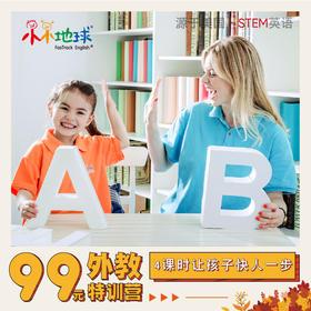 【上海校区】99元外教特训营,4课时让孩子快人一步(加盟门店不同享)