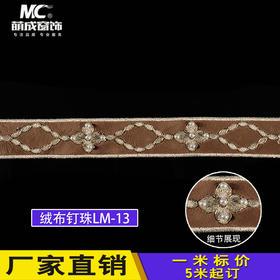 花边/绣花边/绒布钉珠LM-13