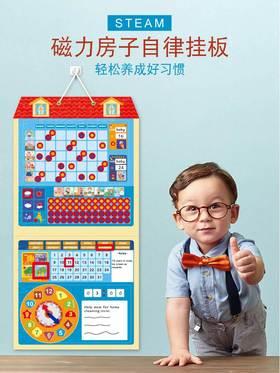 「全球2亿儿童都在玩—磁力自律挂板」培养孩子行为习惯 、认知天气 、认识日期,儿童益智自律表3-8周岁