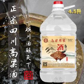 十一年酒坊,三年56%清香型高粱原浆酒一桶(9斤)仅需188元!全国非偏远地区都包邮!
