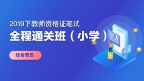 2019下教师资格证笔试全程通关班--综合素质(小学)