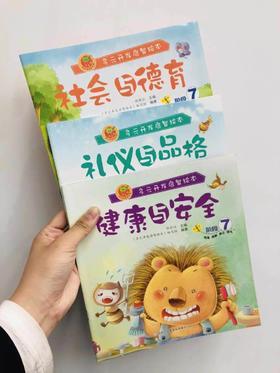 0-6岁 我的成长必读系列&多元开发启智绘本  2套共16本书