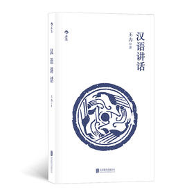 汉语讲话(语言学大师王力经典著作 现代汉语入门通俗读物 轻松掌握汉语基本知识 便携口袋小开本)