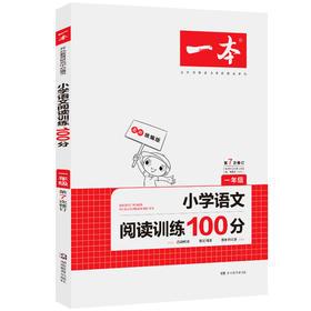 开心正版一本小学语文阅读训练100分一年级统编版