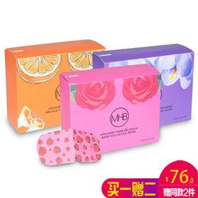 【427精选日】 保护视力 安神助眠 泰国原装MHB蒸汽眼罩   赠同款商品两盒